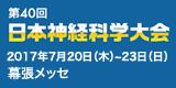 第40回日本神経科学大会