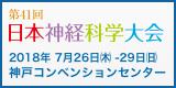 第41回日本神経科学大会