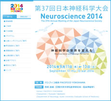 第41回日本神経科学大会 The 41th Annual Meeting ofthe Japan Neuroscience Society