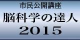 市民公開講座 脳科学の達人 2015
