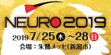 第42回日本神経科学大会