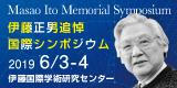 伊藤正男追悼国際シンポジウム